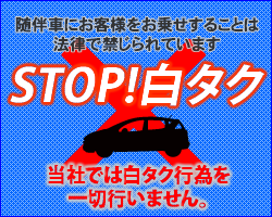 STOP!白タク